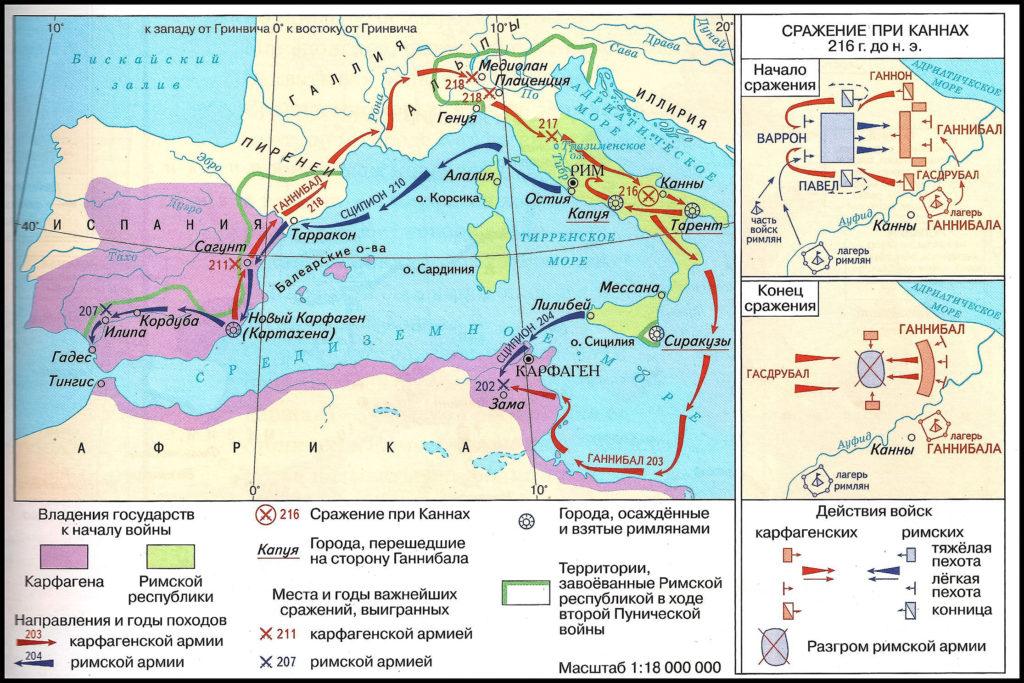 2-punicheskaya-vojna-1024x683.jpg