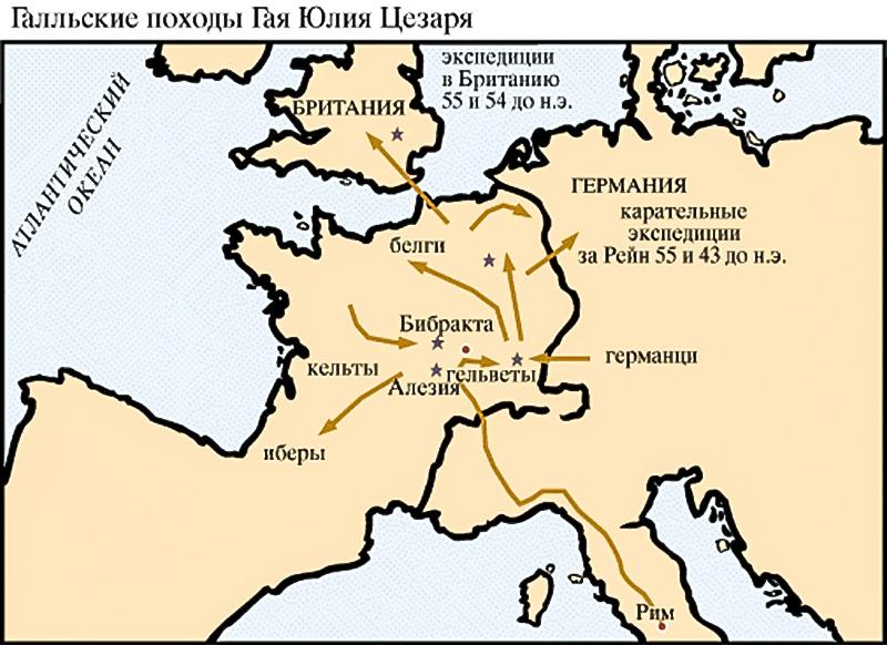 галльские походы цезаря